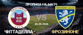 Читтаделла — Фрозиноне: прогноз и ставка на матч
