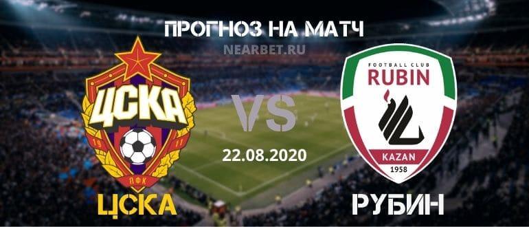 ЦСКА – Рубин: прогноз и ставка на матч