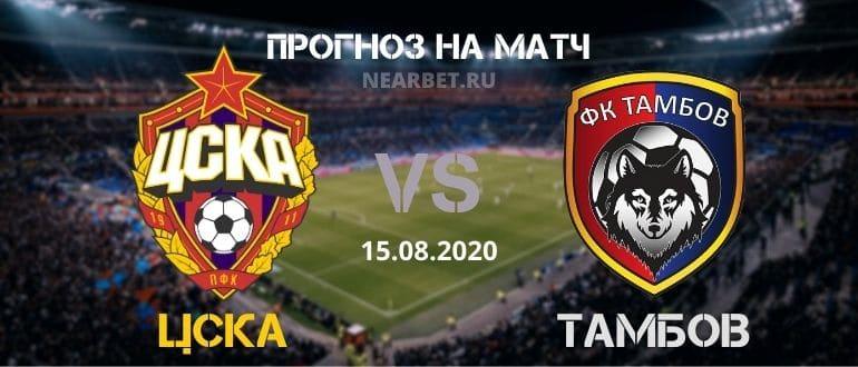 ЦСКА – Тамбов: прогноз и ставка на матч