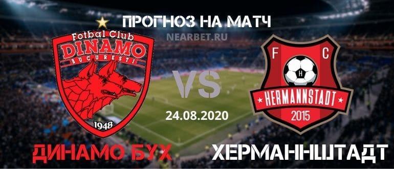 Динамо Бухарест – Херманнштадт: прогноз и ставка на матч