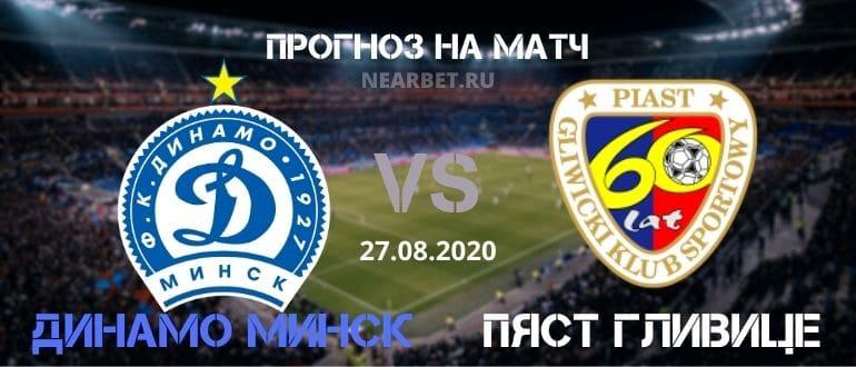 Динамо Минск – Пяст Гливице: прогноз и ставка на матч
