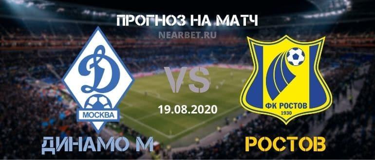 Динамо Москва – Ростов: прогноз и ставка на матч