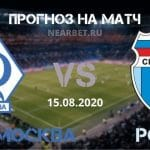 Динамо Москва – Ротор: прогноз и ставка на матч