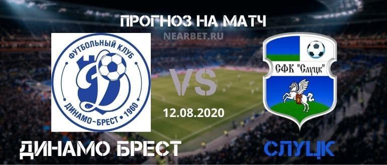 Динамо Брест — Слуцк: прогноз и ставка на матч