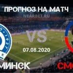 Динамо Минск — Смолевичи: прогноз и ставка на матч
