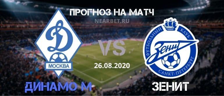 Динамо Москва – Зенит: прогноз и ставка на матч