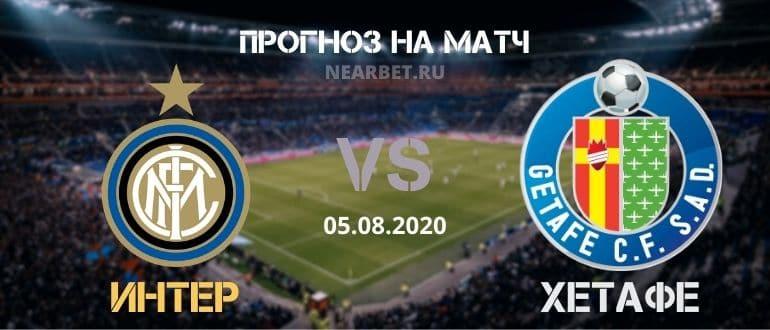 Интер — Хетафе: прогноз и ставка на матч