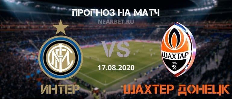 Интер – Шахтер Донецк: прогноз и ставка на матч