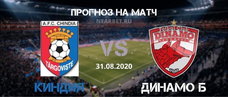 Чиндия – Динамо Бухарест: прогноз и ставка на матч
