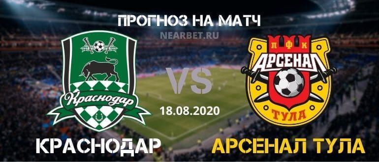 Краснодар — Арсенал Тула: прогноз и ставка на матч