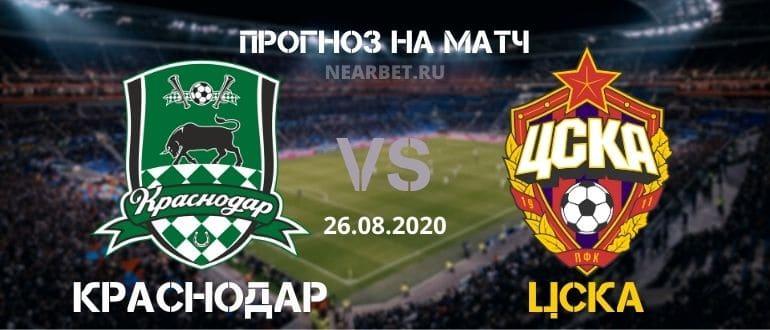 Краснодар – ЦСКА: прогноз и ставка на матч