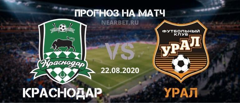 Урал – Краснодар: прогноз и ставка на матч