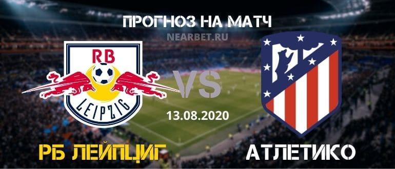 РБ Лейпциг — Атлетико: прогноз и ставка на матч
