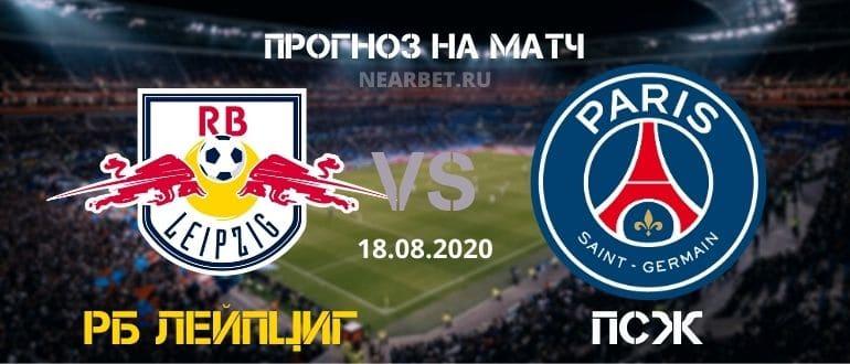 РБ Лейпциг – ПСЖ: прогноз и ставка на матч
