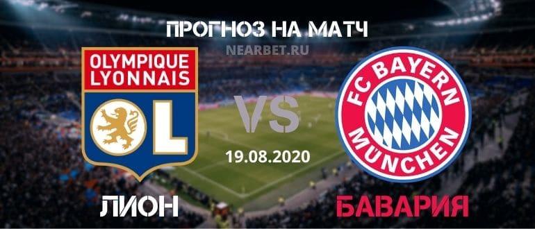 Лион – Бавария: прогноз и ставка на матч