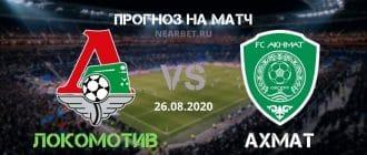 Локомотив Москва – Ахмат: прогноз и ставка на матч
