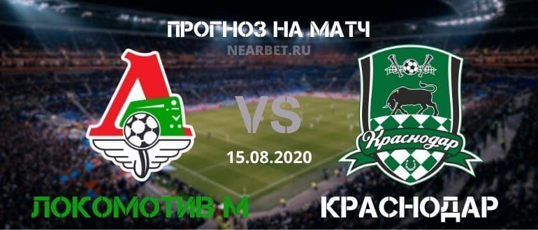 Локомотив Москва – Краснодар: прогноз и ставка на матч