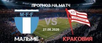 Мальмё – Краковия: прогноз и ставка на матч