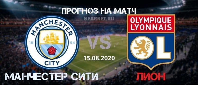 Манчестер Сити – Лион: прогноз и ставка на матч