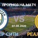 Манчестер Сити — Реал Мадрид: прогноз и ставка на матч
