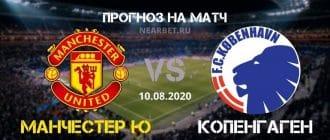 Манчестер Юнайтед — Копенгаген: прогноз и ставка на матч
