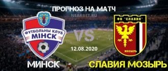 Минск — Славия Мозырь: прогноз и ставка на матч