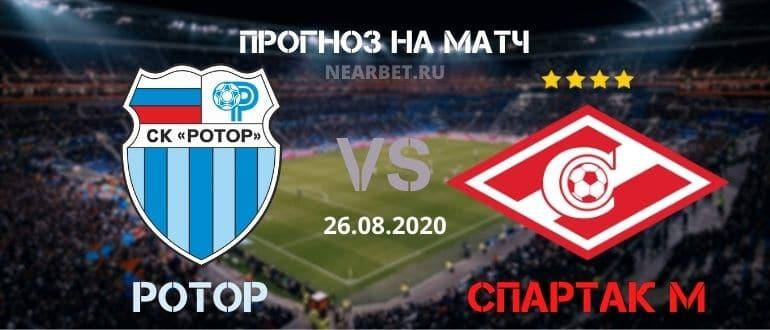 Ротор – Спартак Москва: прогноз и ставка на матч