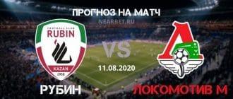 Рубин — Локомотив Москва: прогноз и ставка на матч