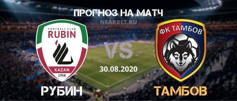 Рубин – Тамбов: прогноз и ставка на матч
