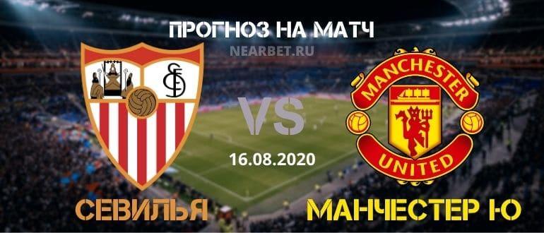 Севилья – Манчестер Юнайтед: прогноз и ставка на матч