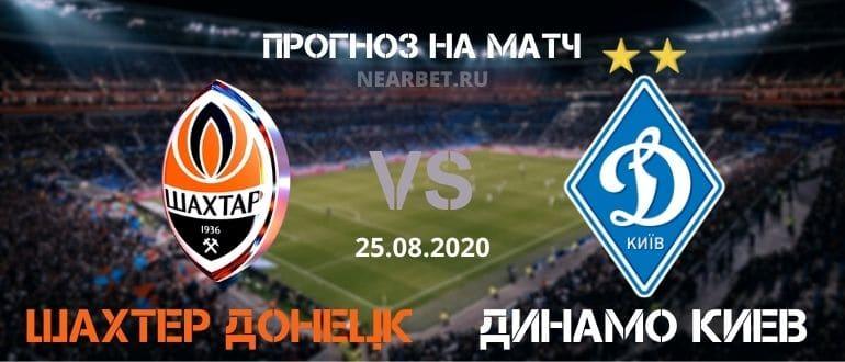 Шахтер Донецк – Динамо Киев: прогноз и ставка на матч