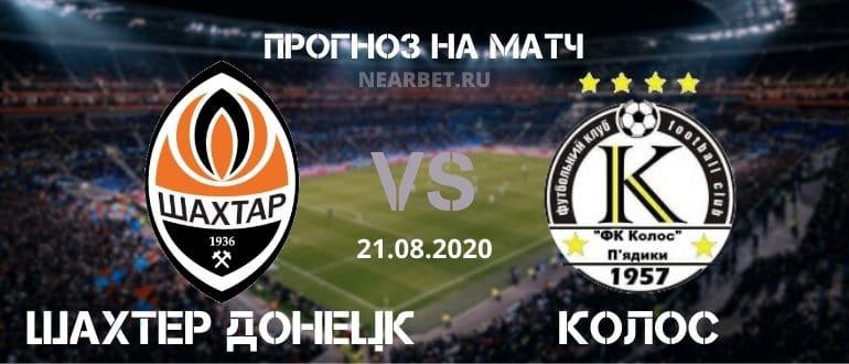Шахтер Донецк – Колос: прогноз и ставка на матч
