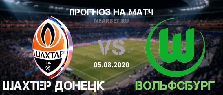 Шахтер Донецк — Вольфсбург: прогноз и ставка на матч