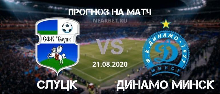 Слуцк – Динамо Минск: прогноз и ставка на матч