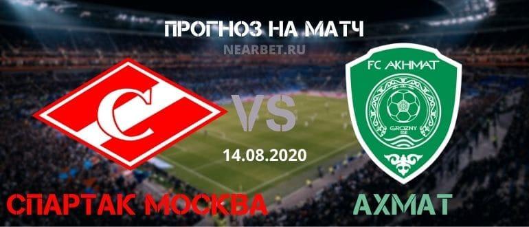 Спартак Москва – Ахмат: прогноз и ставка на матч