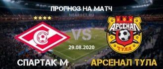 Спартак Москва – Арсенал Тула: прогноз и ставка на матч