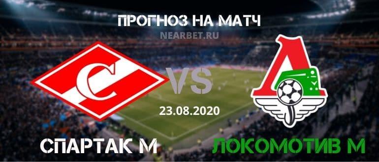 Спартак Москва – Локомотив Москва: прогноз и ставка на матч