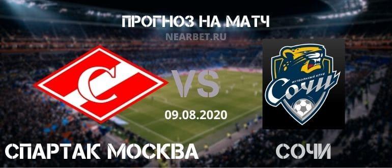 Спартак Москва — Сочи: прогноз и ставка на матч