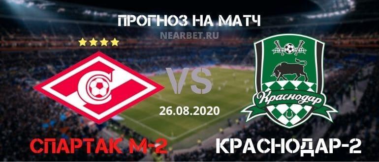 Спартак Москва 2 – Краснодар 2: прогноз и ставка на матч