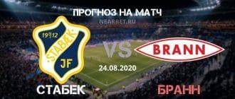 Стабек – Бранн: прогноз и ставка на матч