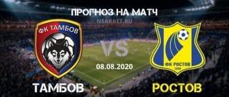 Тамбов — Ростов: прогноз и ставка на матч