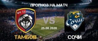 Тамбов – Сочи: прогноз и ставка на матч