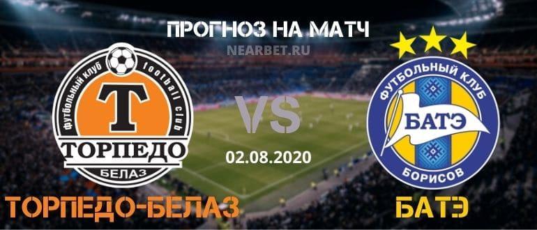 Торпедо БелАЗ — БАТЭ: прогноз и ставка на матч