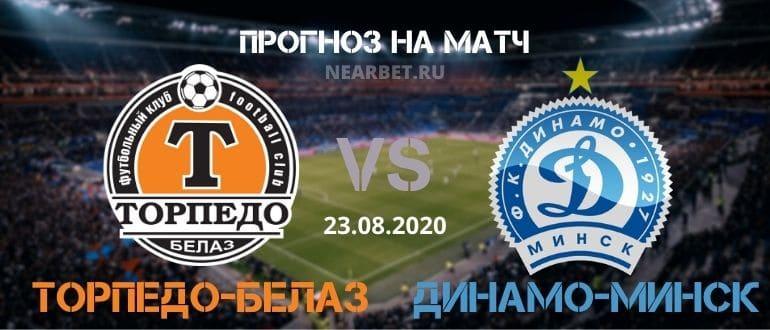 Торпедо-БелАЗ – Минск: прогноз и ставка на матч