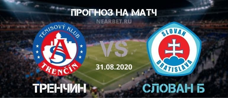 Тренчин – Слован Братислава: прогноз и ставка на матч