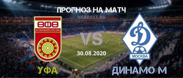 Уфа – Динамо Москва: прогноз и ставка на матч