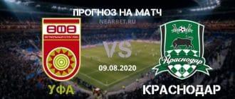 Уфа — Краснодар: прогноз и ставка на матч