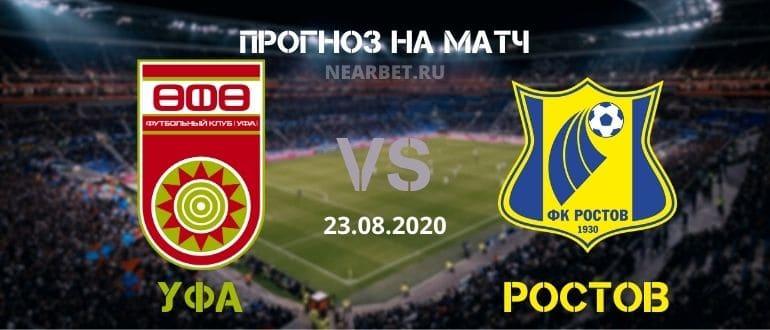 Уфа – Ростов: прогноз и ставка на матч