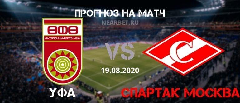 Уфа – Спартак: прогноз и ставка на матч