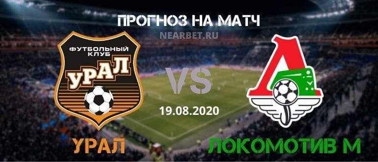 Урал – Локомотив Москва: прогноз и ставка на матч